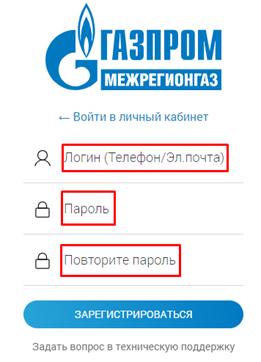 Внести логин и пароль