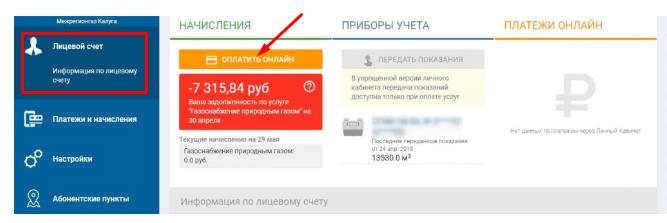 Оплатить счет